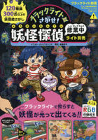 Black Light de Sagase Youkai Tantei Shugyouchuu