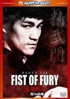 Fist Of Fury (DVD) (Digitally Remastered Edition) (Japan Version)