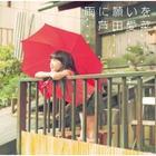 Ame ni Negai wo (Normal Edition)(Japan Version)