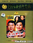 Agreed Not To Separate (DVD) (China Version)