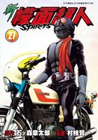 New Masked Rider Spirits (Vol. 27)