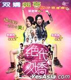 Nobody's Perfect (VCD) (Hong Kong Version)