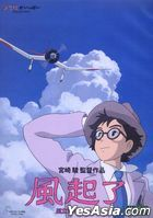 The Wind Rises (2013) (DVD) (English Subtitled) (Single Disc Edition) (Hong Kong Version)