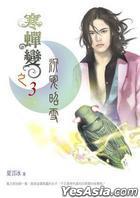 Han Chan Bian Zhi(3) Chen Yuan Zhao Xue