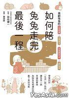 Ru He Pei Tu Tu Zou Wan Zui Hou Yi Cheng
