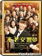 Golden Orchestra! (2016) (DVD) (Taiwan Version)