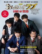 剧场版大叔的爱 -LOVE or DEAD- Official Book