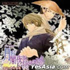 Lebeau Sound Collection Drama CD Tsuki wa Yamiyo ni Kakuru ga Gotoku (Japan Version)