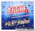 The Best Voice 1 (China Version)