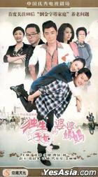 Du Sheng Zi Nu De Po Po Ma Ma (H-DVD) (End) (China Version)