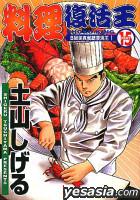 Shoku-King (Vol.15)