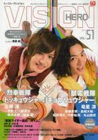 HERO VISION 51 / TOKYO NEWS MOOK 通巻408号