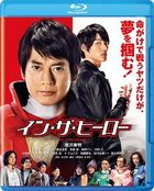 In The Hero (Blu-ray)(日本版)