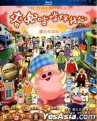 The Pork Of Music (2012) (Blu-ray) (Hong Kong Version)
