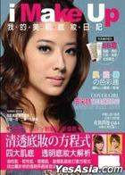 i Make Up Wo De Mei Ji Di Zhuang Ri Ji