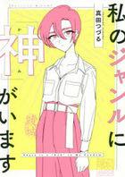 Watashi no Genre ni 'Kami' ga Imasu