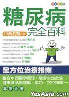 Tang Niao Bing Wan Quan Bai Ke