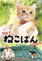 Movie - Nekoban (DVD) (Japan Version)