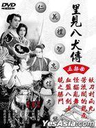 里見八犬傳 五部曲 (1954) (DVD) (台湾版)