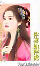 Tian Shi Yu 263 -  Ban Qi Ru Ban Hu