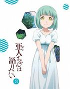 Interviews with Monster Girls Vol.3 (DVD) (Japan Version)
