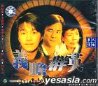 Just Heroes (VCD) (China Version)