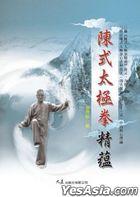 Chen Shi Tai Ji Quan Jing Yun