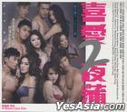 Lan Kwai Fong 2 (2012) (VCD) (Hong Kong Version)