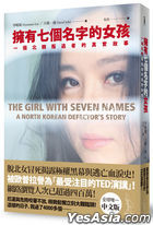 THE GIRL WITH SEVEN NAMES -- A North Korean Defector's Story