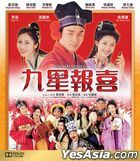 Ninth Happiness (1998) (Blu-ray) (Hong Kong Version)