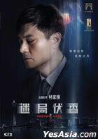 Nobody Nose (2018) (DVD) (Hong Kong Version)