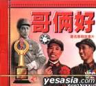 电影宝库系列 哥俩好 (VCD) (中国版)