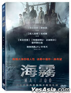 Sea Fog (2014) (DVD) (Taiwan Version)