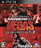 Rainbow Six Vegas 1+2 (Bargain Edition) (Japan Version)