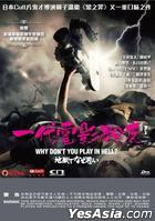 Why Don't You Play in Hell? (2013) (DVD) (English Subtitled) (Hong Kong Version)