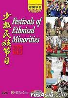 Chinese Festival - Festivals Of Ethnical Minorities (DVD) (English Subtitled) (China Version)