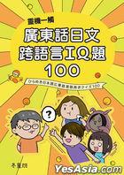 靈機一觸廣東話日文跨語言IQ題100