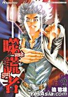 Usogui (Vol.2)