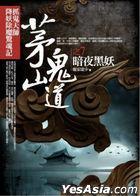 Mao Shan Gui Dao Zhi7 : An Ye Hei Yao