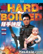 Hard-Boiled (1992) (Blu-ray) (Remastered Edition) (Hong Kong Version)