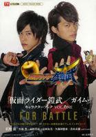 仮面ライダー鎧武 / ガイム キャラクターブック VOL.ONE -FOR BATTLE / TOKYO NEWS MOOK 通巻426号
