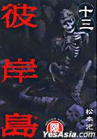 Bi An Dao Vol.13
