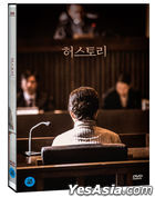 Herstory (DVD) (Korea Version)