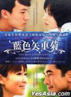藍色矢車菊 (DVD) (台灣版)