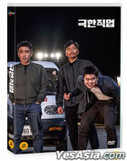 Extreme Job (2DVD) (Korea Version)