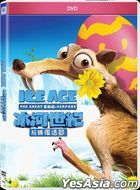 Ice Age: The Great Egg-scapade (2016) (DVD) (Hong Kong Version)
