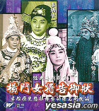 Young's Female Warrior Gao Yu Zhuang