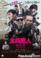 Outrage Coda (2017) (DVD) (English Subtitled) (Hong Kong Version)