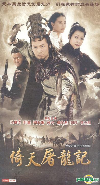 heavenly sword and dragon sabre 1994