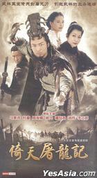 Yi Tian Tu Long Ji (H-DVD) (End) (China Version)